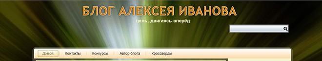 блог алексея иванова