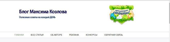 блог максима козлова