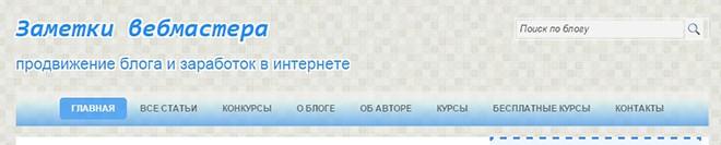 блог заметки вебмастера