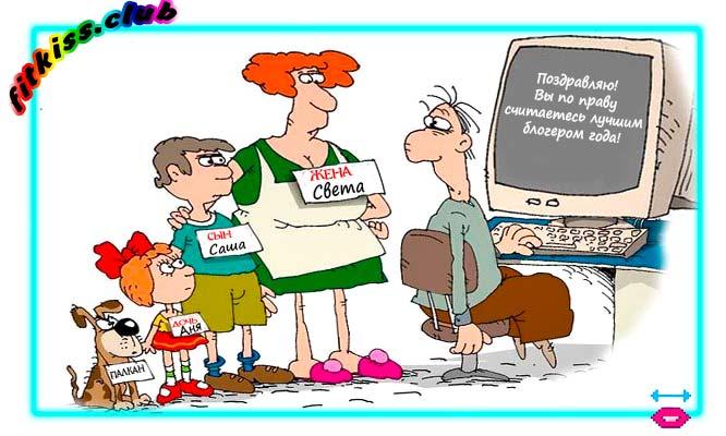 Влияние блогосферы на семейную жизнь